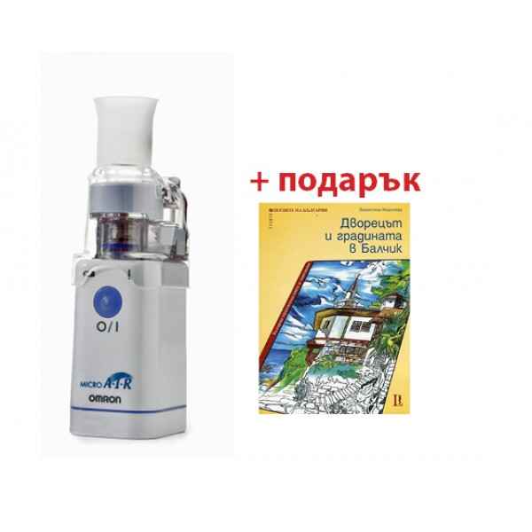Omron MicroAIR™ U22 ултразвуков инхалатор